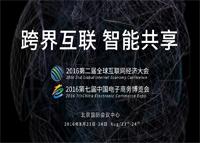 2016全球互联网经济大会-北京
