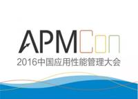 APMCon2016中国应用性能管理大会