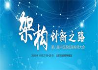 2016中国系统架构师大会