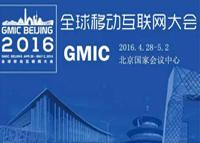 2016全球移动互联网大会