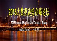 2016大数据决策高峰论坛