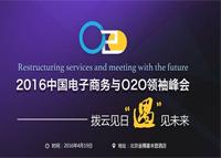 2016电子商务与O2O领袖峰会