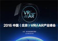 2016中国VR/AR产业峰会
