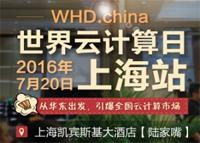 2016WHD.china世界云计算日上海站