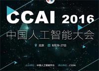 2016中国人工智能大会