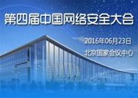 第四届中国网络安全大会