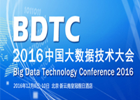 2016中国大数据技术大会