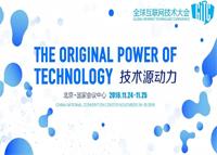 GITC2016全球互联网技术大会北京站