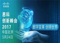 思科创新峰会2017