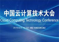 中国云计算技术大会CCTC 2017