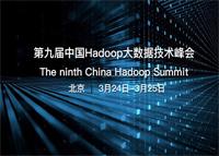 第九届中国Hadoop技术峰会