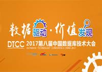 2017第八届中国数据库技术大会