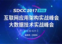 SDCC 2017 深圳站
