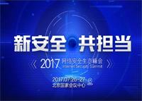 2017网络安全生态峰会