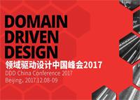 2017领域驱动设计中国峰会